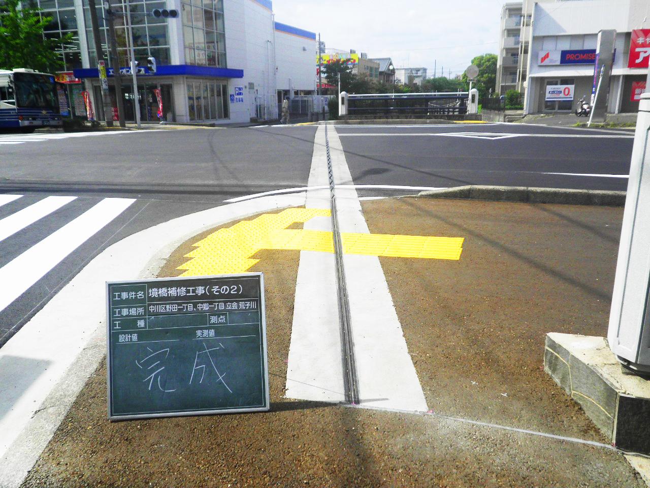 境橋補修工事 名古屋市