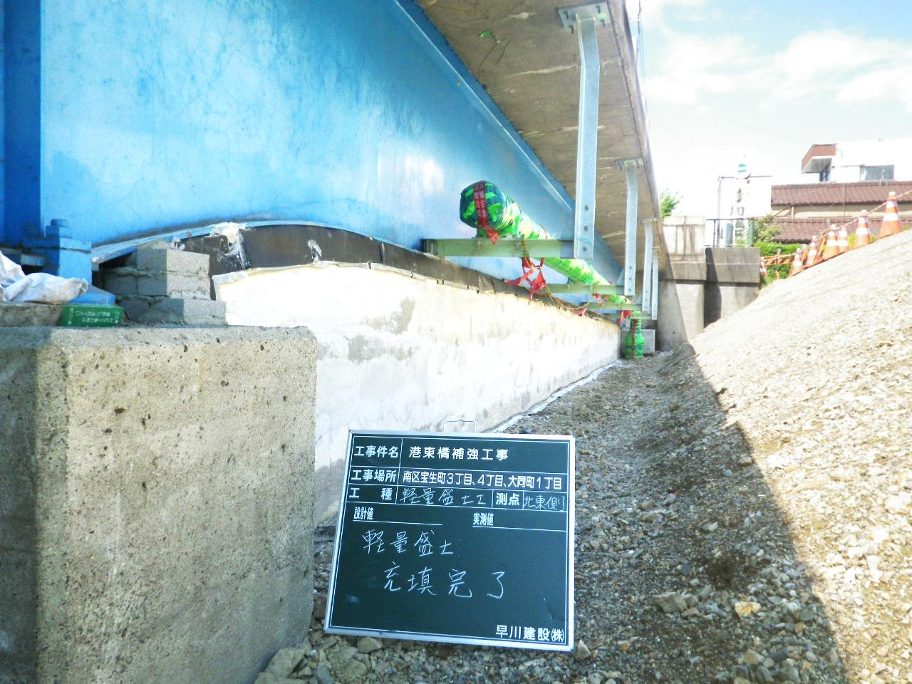 港東橋補強工事 名古屋市