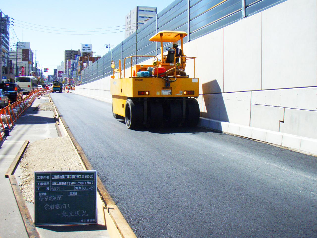 三階橋改築工事(取付道工) 名古屋市