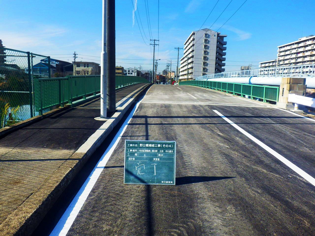 野立橋補修工事 名古屋市